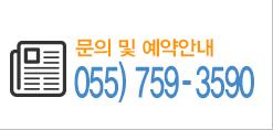 문의 및 예약안내 : 055-759-3590